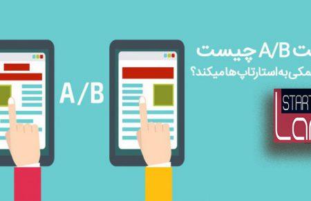 تست A/B چیست و چه کمکی به استارتاپ ها میکند؟