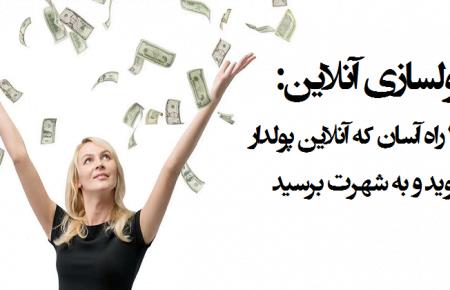 پولسازی آنلاین: ۲۱ راه آسان که آنلاین پولدار شوید و به شهرت برسید