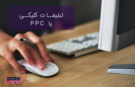 تبلیغات کلیکی (PPC) یا Pay Per Click چیست؟