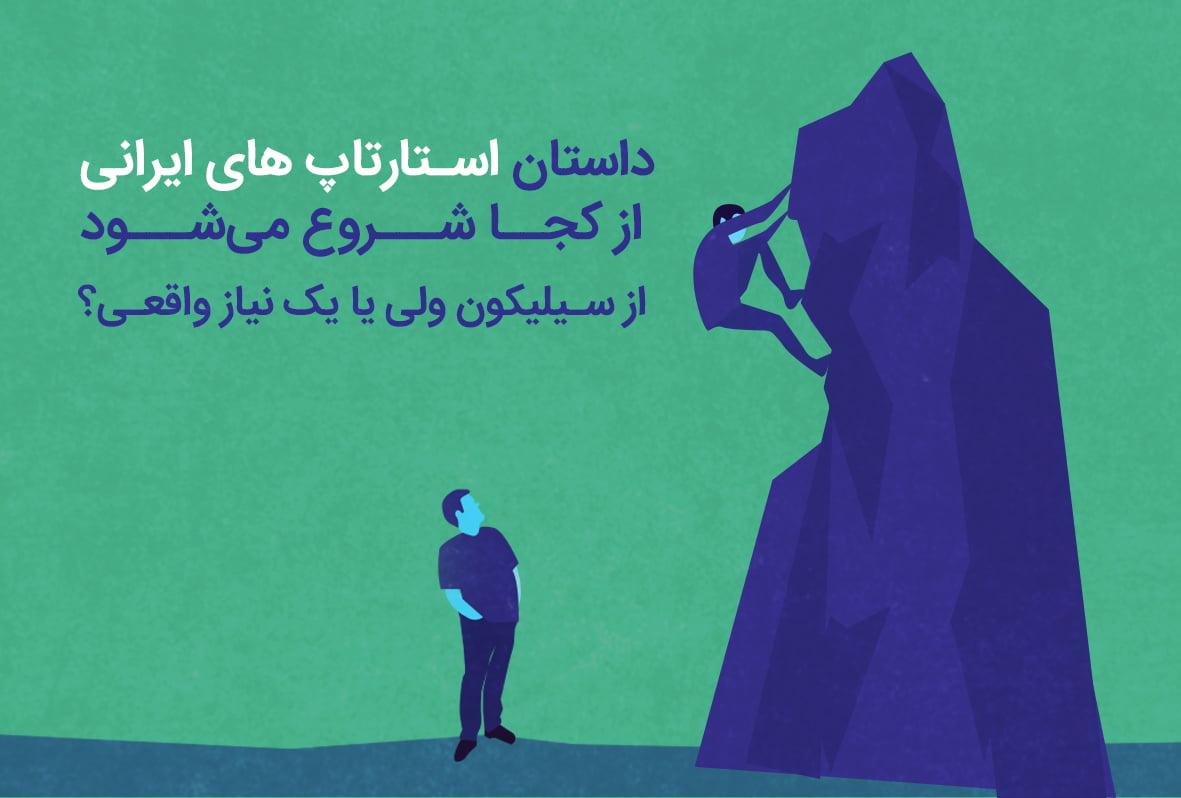 داستان استارتاپ های ایرانی از کجا شروع میشود، از سیلیکون ولی یا یک نیاز واقعی؟